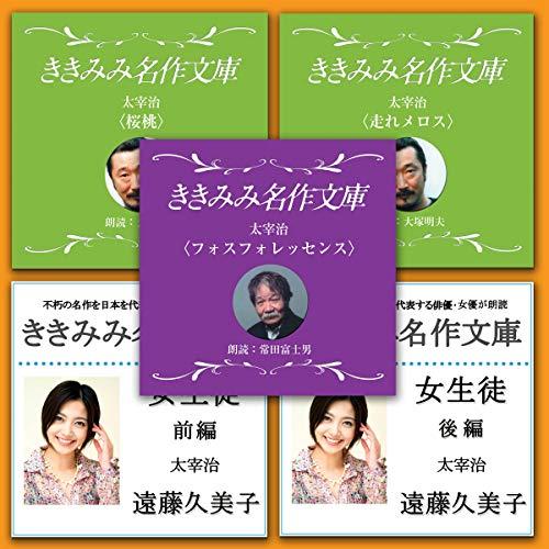 『Tokyo FM 太宰 治 5本セット』のカバーアート
