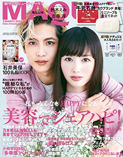 MAQUIA (マキア) 2021年3月号 [雑誌]