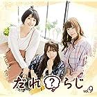 ラジオCD「だれ?らじ」Vol.9
