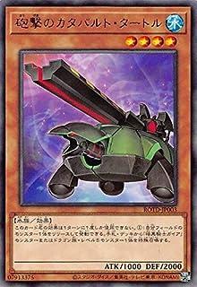 砲撃のカタパルト・タートル レア 遊戯王 ライズ・オブ・ザ・デュエリスト rotd-jp003