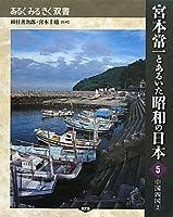 宮本常一とあるいた昭和の日本〈5〉中国四国〈2〉 (あるくみるきく双書)