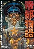 帝都物語 [DVD] image