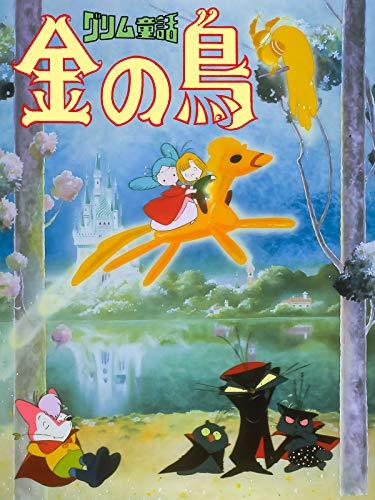 グリム童話 金の鳥