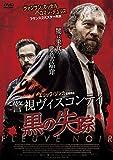 警視ヴィスコンティ 黒の失踪[DVD]
