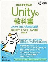 Unityの教科書 Unity 2017完全対応版  2D&3Dスマートフォンゲーム入門講座 (Entertainment&IDEA)
