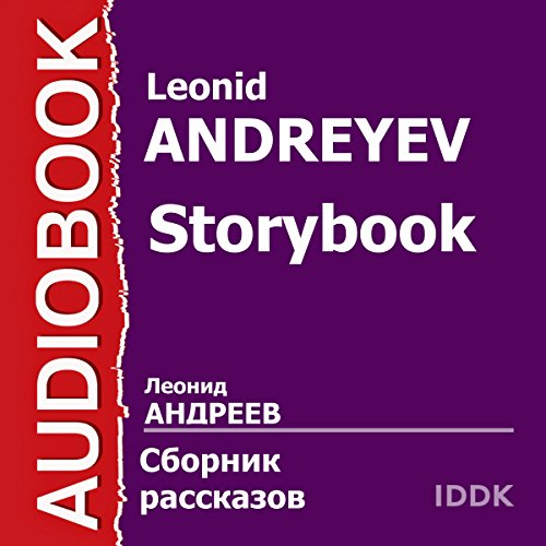 Storybook [Russian Edition] audiobook cover art