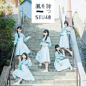 【Amazon.co.jp限定】2nd Single「風を待つ」<TypeD>通常盤(オリジナル生写真+応募抽選ハガキ付)