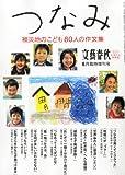 文藝春秋増刊「つなみ 被災地のこども80人の作文集」 2011年 8月号