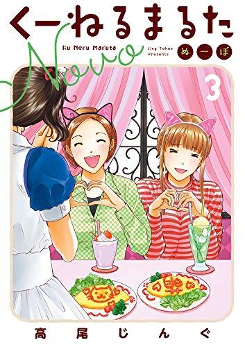 くーねるまるた ぬーぼ (3) (ビッグコミックススペシャル)