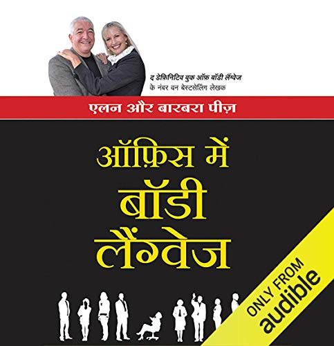 Office Mein Body Language audiobook cover art