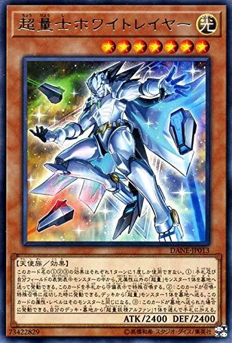 遊戯王カード 超量士ホワイトレイヤー(レア) ダーク・ネオストーム(DANE) | 超量 効果モンスター 光属性 天使族 レア