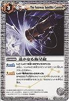 【バトルスピリッツ】 第13弾 星座編 星空の王者 遥かなる衛星砲 bs13-068