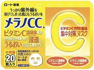 メラノCC ビタミンC配合 紫外線集中対策浸透 マスク 20枚 195mL
