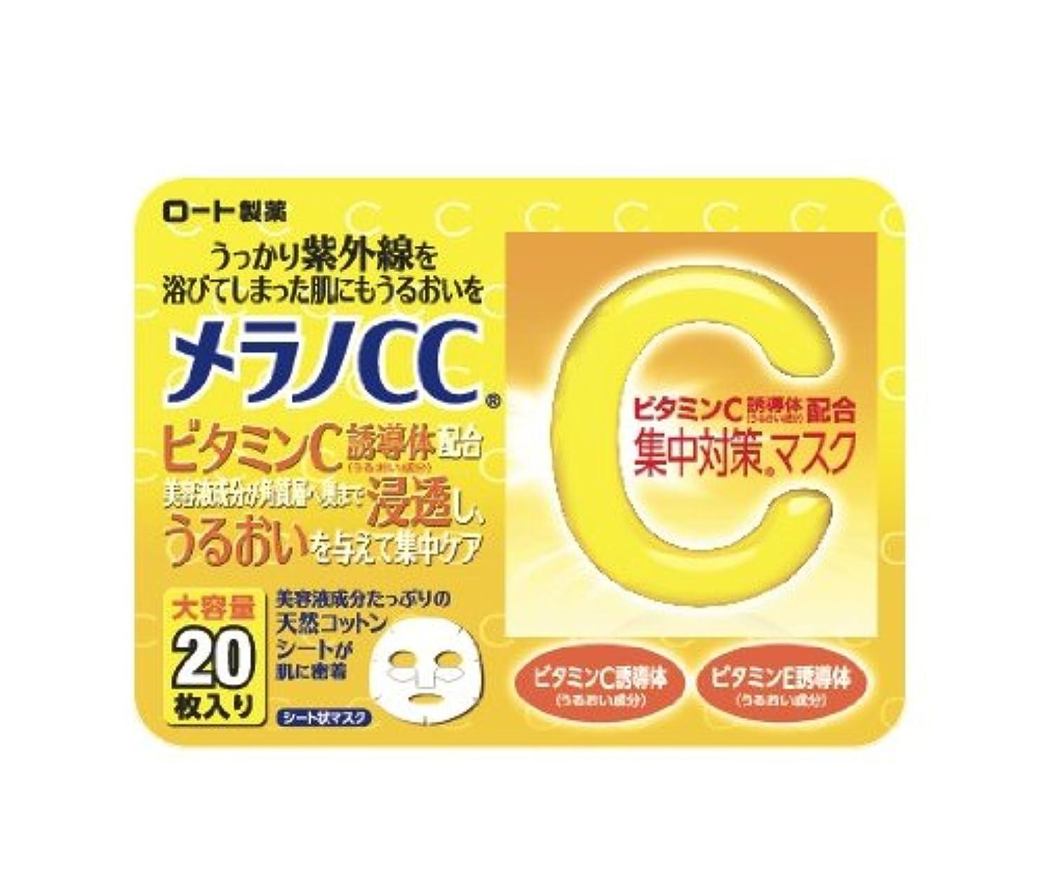 四分円好意的認めるメラノCC ビタミンC配合 紫外線集中対策浸透 マスク 20枚 195mL