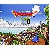 「ドラゴンクエスト」ゲーム音源大全集(3)