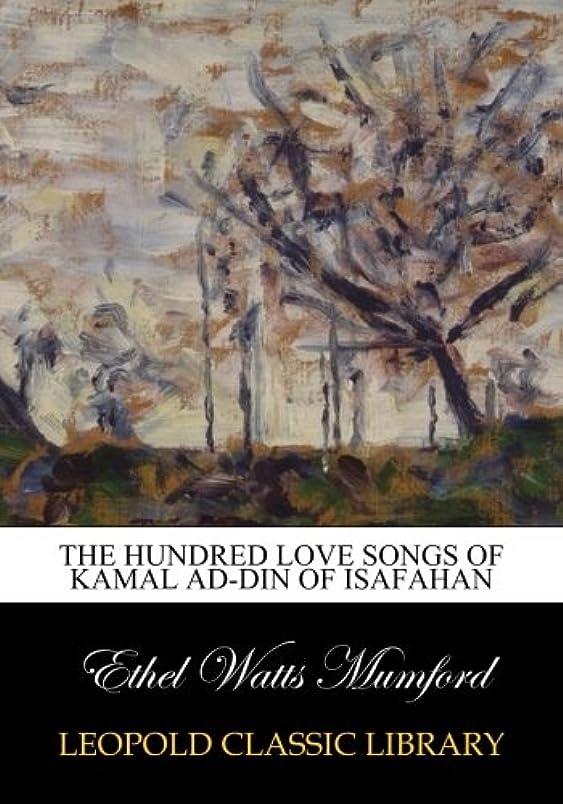 すべて殺人深いThe hundred love songs of Kamal ad-Din of Isafahan