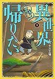 異世界もう帰りたい(2) (ヒーローズコミックス)