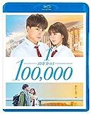 10万分の1 Blu-rayスタンダード・エディション[Blu-ray/ブルーレイ]