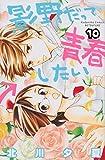 影野だって青春したい(10) (講談社コミックス別冊フレンド)
