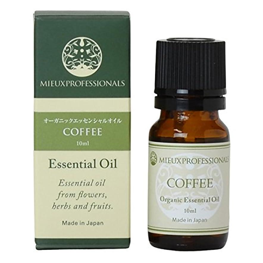 蒸留疎外激怒オーガニックCO2エキストラクト コーヒー 10ml