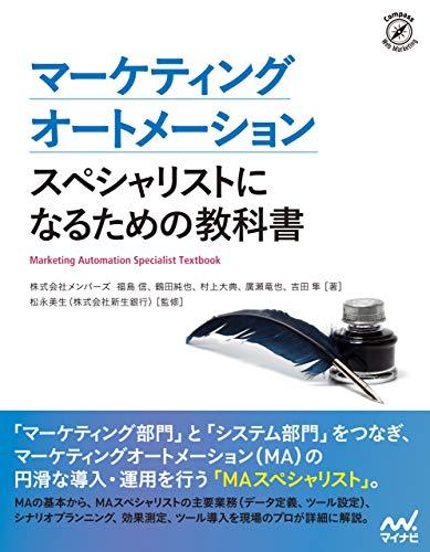 マーケティングオートメーション スペシャリストになるための教科書 (Compass Booksシリーズ)