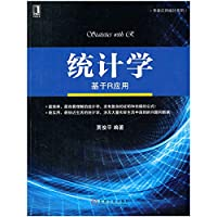Statistics on R & Applications(Chinese Edition)