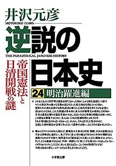 逆説の日本史24 明治躍進編 帝国憲法と日清開戦の謎 (小学館文庫 い 1-40)