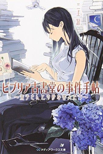 ビブリア古書堂の事件手帖 ~栞子さんと奇妙な客人たち~ (メディアワークス文庫)