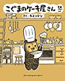 こぐまのケーキ屋さん そのご(5) (ゲッサン少年サンデーコミックス)