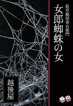 [越後屋]の絵草紙屋善右衛門─女郎蜘蛛の女 Aubebooks