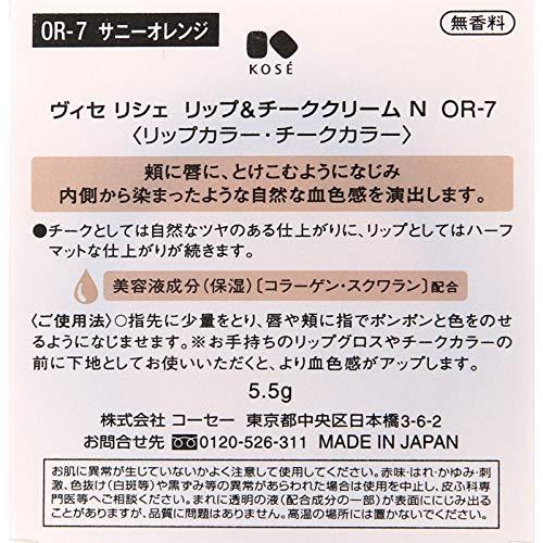 ヴィセリシェリップ&チーククリームNOR-7サニーオレンジ5.5g
