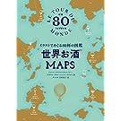 世界お酒MAPS イラストでめぐる80杯の図鑑