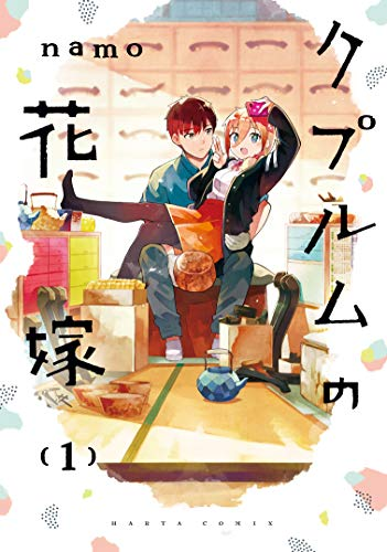 クプルムの花嫁 1 (ハルタコミックス)