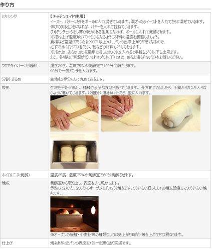 ママパン『キタノカオリ100北海道岩見沢産限定パン用小麦粉』