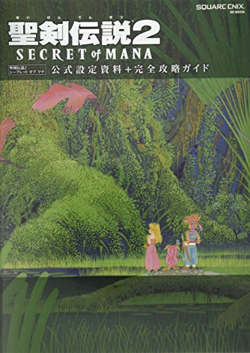 聖剣伝説2 SECRET of MANA 公式設定資料+完全攻略ガイド (SE-MOOK)