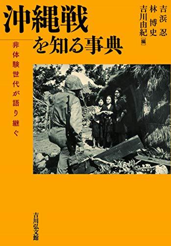 沖縄戦を知る事典