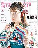 声優アニメディア 2020年8月号 [雑誌]