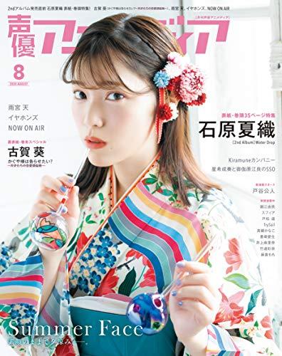 声優アニメディア 2020年8月号