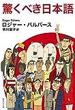驚くべき日本語 (集英社文庫)