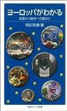 ヨーロッパがわかる-起源から統合への道のり (岩波ジュニア新書)