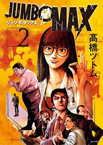 JUMBO MAX~ハイパーED薬密造人~(2) (ビッグコミックス)