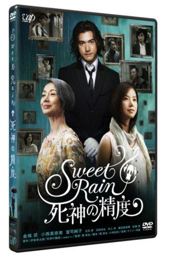 『Sweet Rain 死神の精度 スタンダード・エディション [DVD]』の1枚目の画像