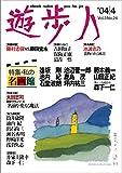 遊歩人 2004年4月号: 特集・私の名画館