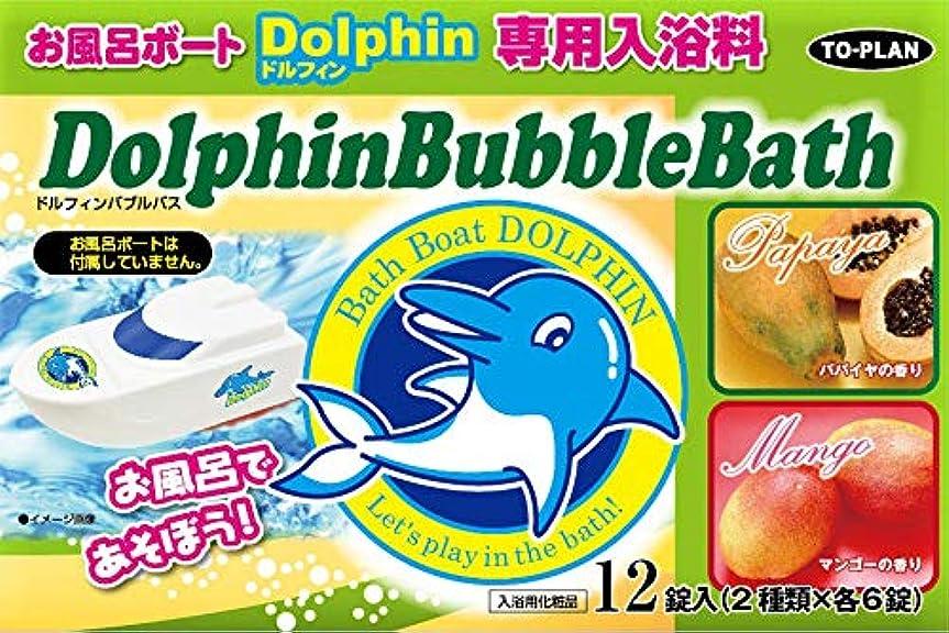 工場反射染色お風呂ボート ドルフィン号 専用入浴剤 12錠