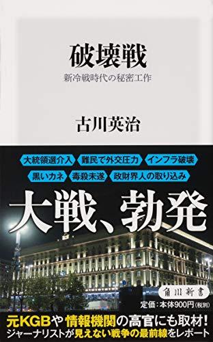 破壊戦 新冷戦時代の秘密工作 (角川新書)の詳細を見る
