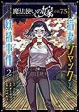 魔法使いの嫁 詩篇.75 稲妻ジャックと妖精事件 2巻 (ブレイドコミックス)