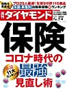 週刊ダイヤモンド 2020年 7/4号