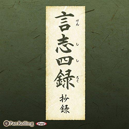 『言志四録 抄訳』のカバーアート