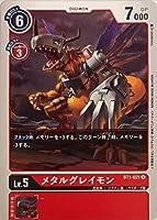 メタルグレイモン赤/Lv.5/U/BT1-021 〈NEW EVOLUTION BT-01〉 デジモンカードゲーム