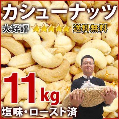 カシューナッツ 11kg 業務用 塩味 ナッツ おつまみ 豆 大量